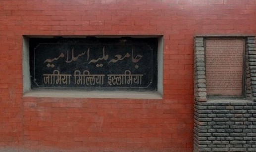 Classes of Annual Mode courses of JMI to start from 16th January 1