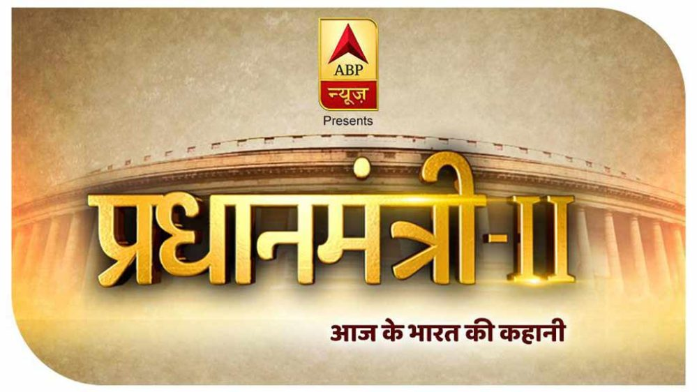 Pradhanmantri-2 premiere on ABP News delved into the intricacies of J&K's accession in 1947 1