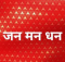 ABP News announces line-up for Union Budget and West Bengal Elections 3