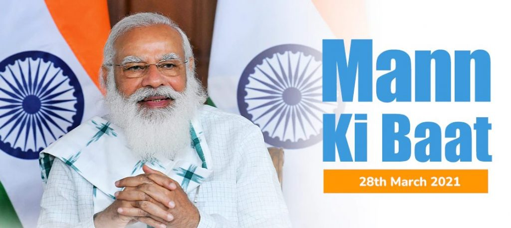 PM's address in the 75thEpisode of 'Mann Ki Baat' 1