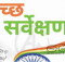 MoHUA Launches Field Assessment of Swachh Survekshan 2021 2