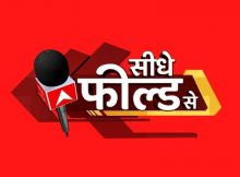 ABP News' new offering 'Seedhe Field Se' to air at 10:30 PM every week day 4