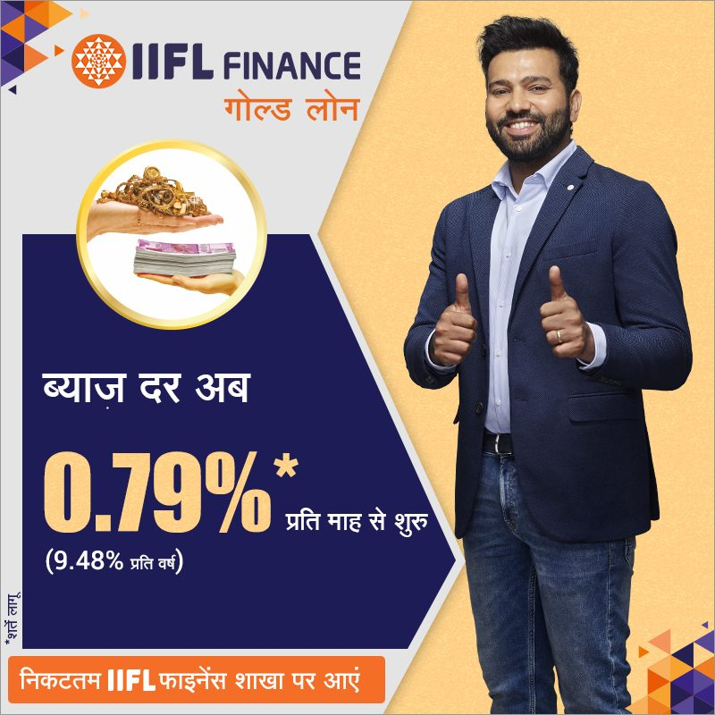 IIFL Finance offers gold loan at lowest rate of 0.79% 1